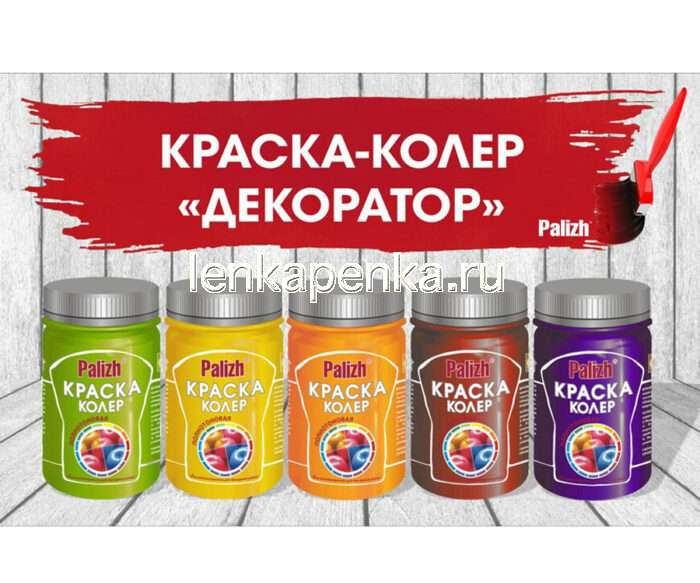 Краска-колер Палиж Декоратор - цвет мимоза