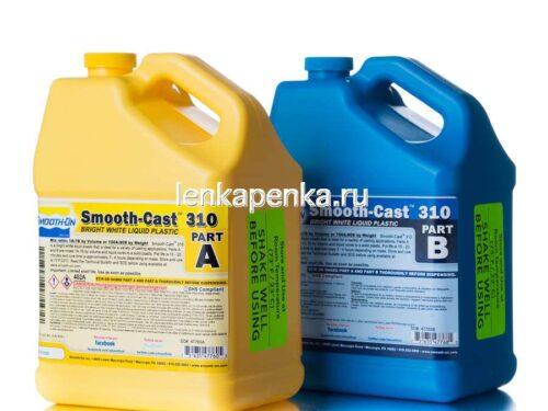 Smooth-Cast 310 - белый жидкий пластик
